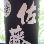 """倉敷蔵酒場 七輪焼さくら亭 - """"佐藤""""黒麹仕込み独特の力強さとしっかりしたボディを表現し、コガネセンガンの香ばしい香りとインパクトのある甘さを持っています。力強い香りと味わいに、丁寧な熟成による繊細で滑らかな舌触りをもたせ、"""