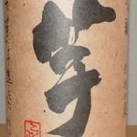 """倉敷蔵酒場 七輪焼さくら亭 - """"芋""""いも麹を使った芋焼酎の元祖 90ml 550円"""