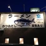 麺屋 空 - 外観