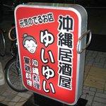 沖縄居酒屋ゆいゆい - 看板