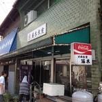 藤木食堂 -