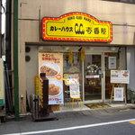 カレーハウスCoCo壱番屋 - OptioA30:CoCo壱番屋代々木駅西口店