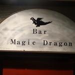 マジックドラゴン - マジックバーではありません
