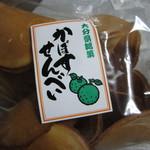 池田煎餅店 - 料理写真: