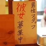 龍馬亭 - 男性スタッフは彼女募集中(www