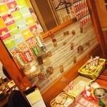 龍馬亭 - 昔懐かしのおもちゃも売ってます