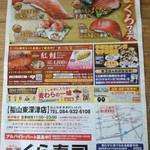 無添くら寿司 - 新聞広告 2013. 9.13(裏)