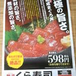 無添くら寿司 - 新聞広告 2013. 9.13(表)