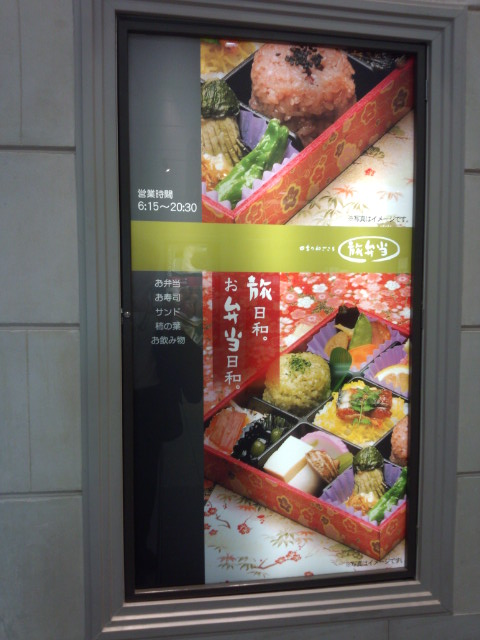 旅弁当 新神戸店