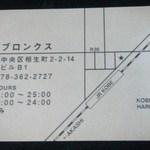 Bar Bronks - Bar Bronks 名刺(裏面)