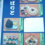 つがるわら家 - メニュー2(2009.08.25現在)