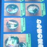つがるわら家 - メニュー3(2009.08.25現在)