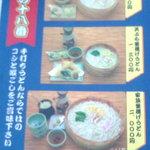 つがるわら家 - メニュー4(2009.08.25現在)