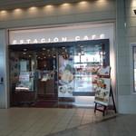 エスタシオンカフェ 新神戸 - エスタシオンカフェ 新神戸駅 お店の外観