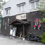 Shinshu Dining 猿楽 -