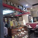 ザ・どん JR神戸駅店 - 海鮮丼 THEどん お店の外観