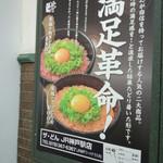 ザ・どん JR神戸駅店 - 満足革命!(お店の紹介)