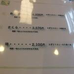 梅乃寿司 - 2013/09 最新のメニュウ。