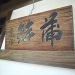 魚伊蒲鉾店 -