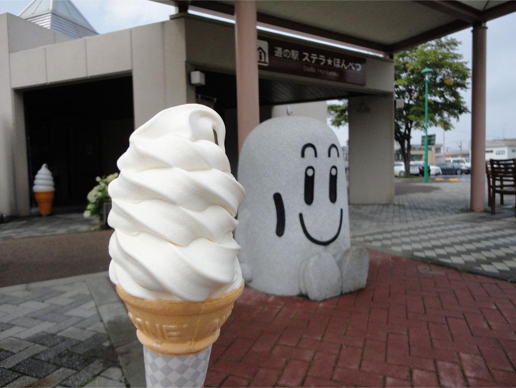 道の駅 ステラ★ほんべつ