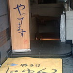 2132454 - 勝手口じゅん  店舗入口