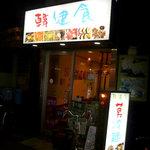 韓健食 -
