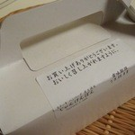 21320739 - 持帰りハンバーグのパッケージ;添え書きが嬉しい (^^)v @2013/09/16
