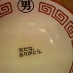 バリ男 - 完食