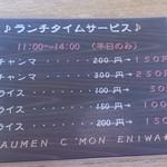 21324560 - 華門メニュー③