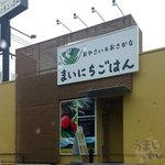 まいにちごはん - まいにちごはん 横浜上白根店