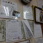 小田商店 - TVや雑誌にも多数掲載されているよう