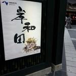 21327958 - 岸和田サービスエリア