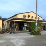 夢茶房 - 茶畑の奥にある店舗です。