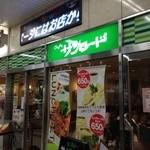 珈琲駅 サンロード -
