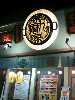 陳麻家 八戸城下店