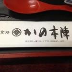 Kanohonjin - お店