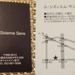 ル シズィエム サンス - お店情報