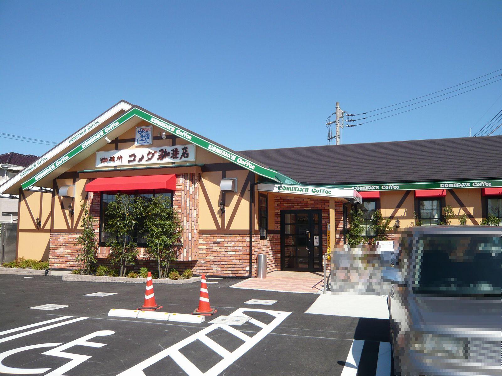 コメダ珈琲店 久喜店