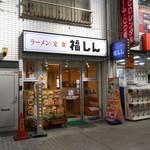 福しん - 阿佐ヶ谷駅南口 パールセンターin!