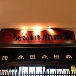 うどん本陣 山田家 - うどん本陣 山田家東京スカイツリー・ソラマチ店