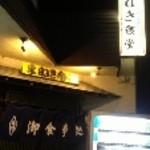 まねき食堂 -