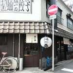 麺一盃 - 04