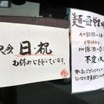 麺一盃 - 外観05