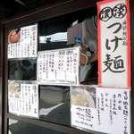 麺一盃 - 外観04