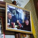 鳥ふじ - 吉田類氏が訪問!
