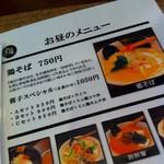 TORISOBA 雄 - 2013.9