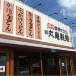 21344703 - 丸亀製麺 宜野湾店さん