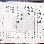 日本橋 天丼 金子半之助 - 「江戸前天丼」の一品勝負(2013/08現在)