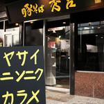 豚そば秀吉 - 横浜駅から5分、明るく入りやすい店