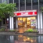 神戸らんぷ亭 - お店外観